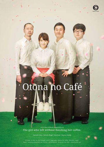 【ファミリー劇場】大人のカフェx井上小百合(乃木坂46)オムニバスコント「飲みかけで帰ったあの娘」