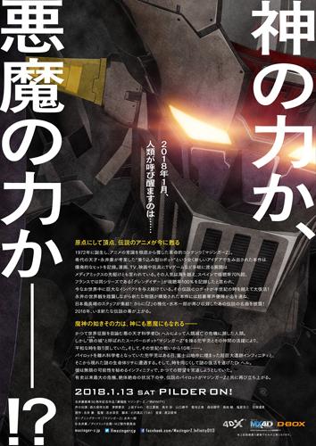 『劇場版 マジンガーZ / INFINITY』チラシ裏面