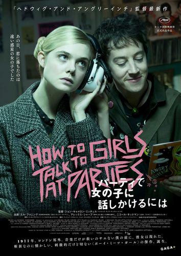 パーティで女の子に話しかけるには_ポスター最終B2