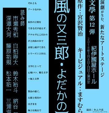本格文學朗読演劇シリーズ第12弾 極上文學『風の又三郎・よだかの星』gokujyo_12