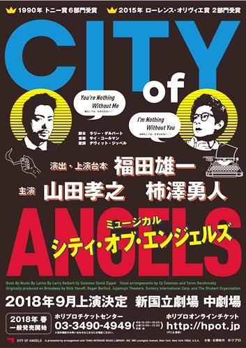 314②ミュージカル・コメディ『シティ・オブ・エンジェルズ』仮チラシ画像