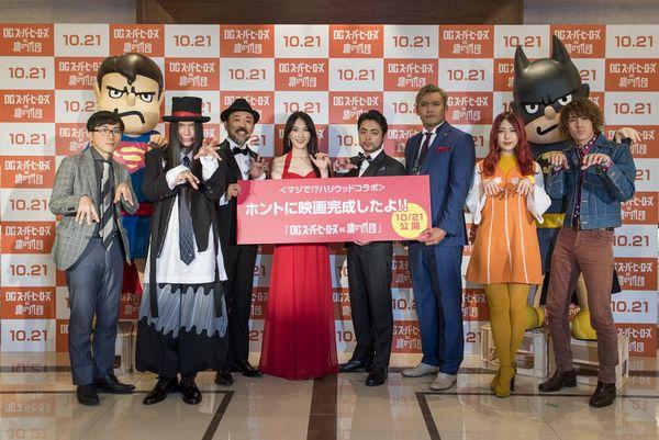 9月21日開催『DCスーパーヒーローズvs鷹の爪団』完成報告会見イベント_main