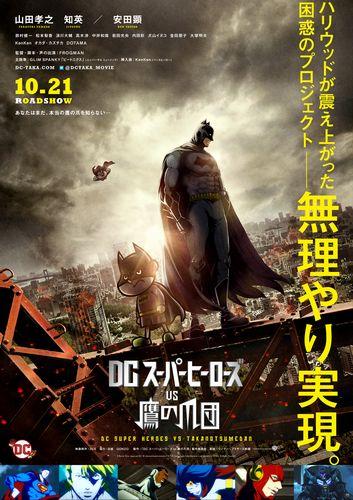 『DCスーパーヒーローズvs鷹の爪団』本ビジュアル