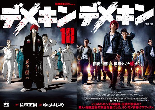 コミック18巻&映画版ポスター