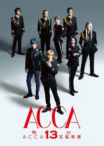 ACCA_メインビジュアル