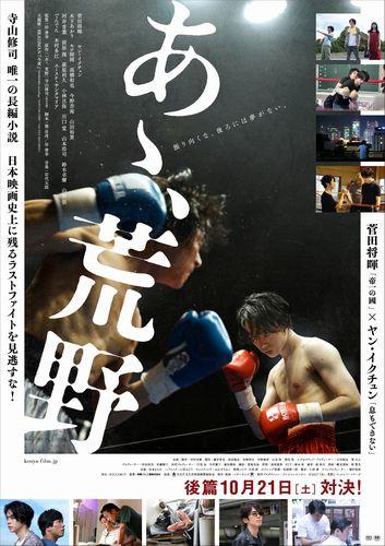 kohen_koya_poster