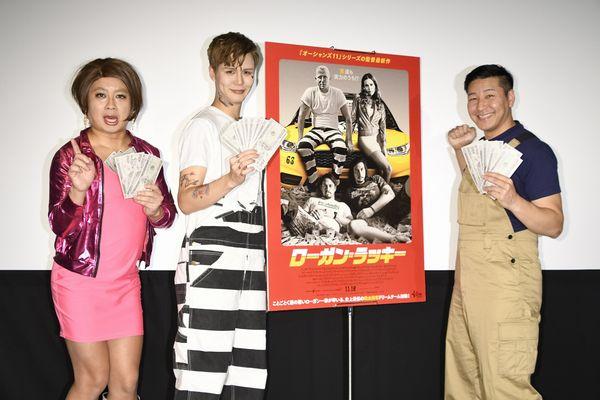 『ローガン・ラッキー』左からチョコレートプラネット松尾、Matt、チョコレートプラネット長田