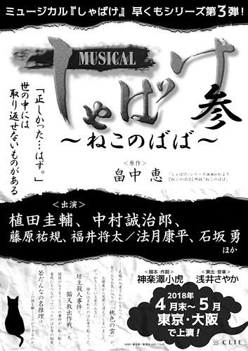 ミュージカル「しゃばけ」参 ~ねこのばば~【1104追加キャスト追加版】