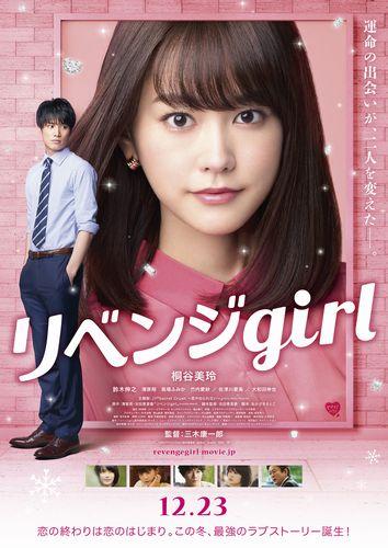 映画『リベンジgirl』本ポスター