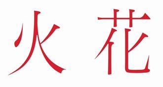 HIBANA_logo