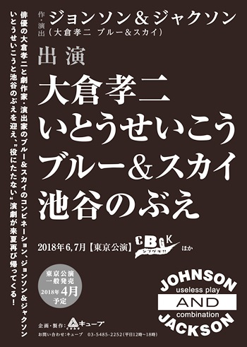 2018J&J_kari-flyer1019-2