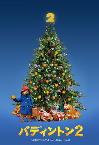 「パディントン2」クリスマススペシャル画像