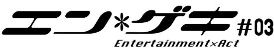 エンゲキ03ロゴ