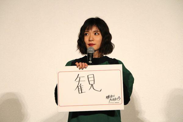 松岡さん今年の漢字
