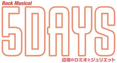 314「5DAYS」ロゴ(決)