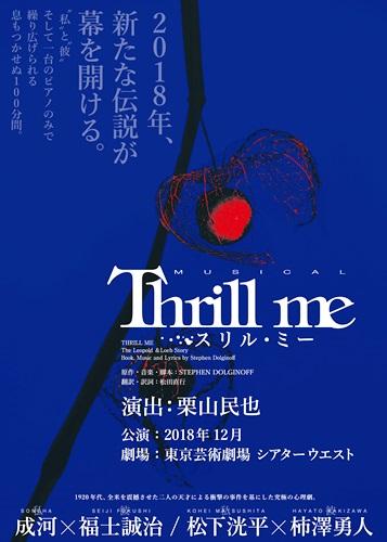 Thrillme_kari