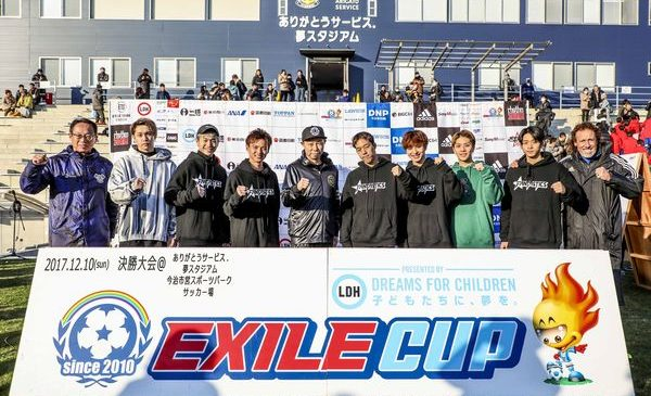 EXILE CUP1