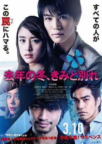【改訂版】映画『去年の冬、きみと別れ』:本ポスター