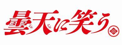 donten_logo-01