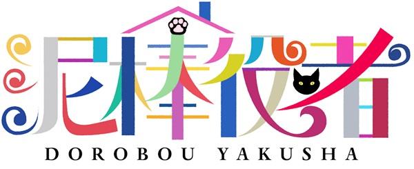 dorobou_logo_color