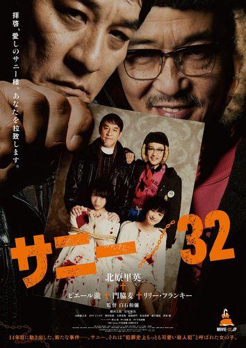 『サニー/32』ポスタービジュアル(チラシ表)