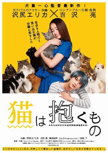 『猫は抱くもの』ティザーポスター