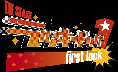 【舞台ラッキードック】ロゴ