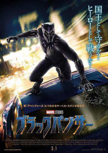 【解禁日時:12月1日(金)午前7時】「ブラックパンサー」日本版ポスター