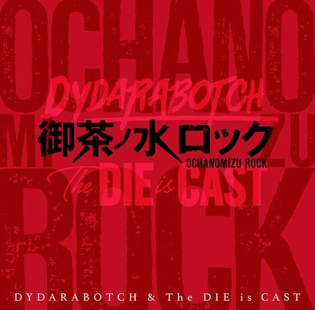 【CDのみ ver】オリジナルCDジャケット