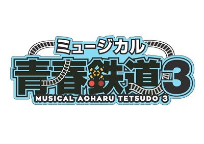 _aoharu3_logo_B