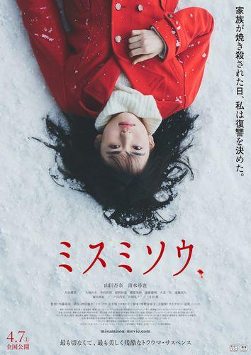 misumisou_poster