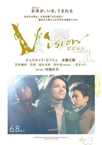 ※3月16日(金)AM7時解禁_vision_ティザーポスターs