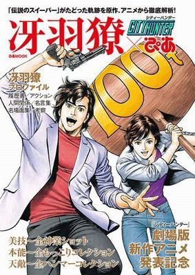 「シティーハンター冴羽リョウ×ぴあ」表紙