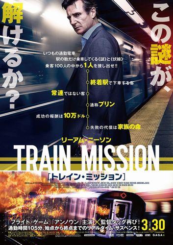 『トレイン・ミッション』ポスター画像