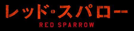 『レッド・スパロー』ロゴ