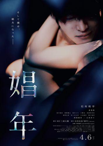 『娼年』 Poster B