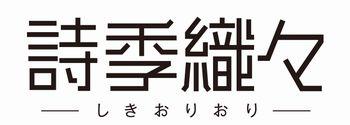 『詩季織々』ロゴ