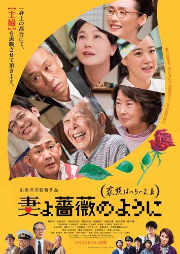 【圧縮版】『妻よ薔薇のように家族はつらいよⅢ』本ポスター
