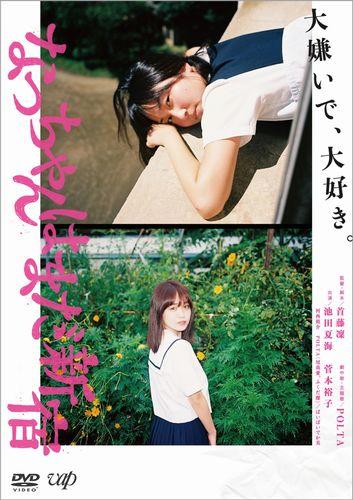 なっちゃんはまだ新宿_DVDジャケ写_(線あり)