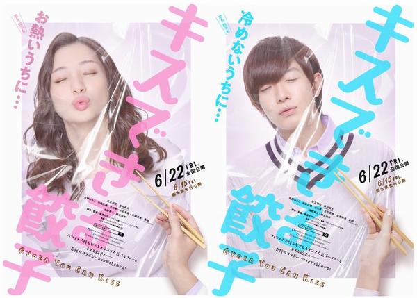 キスできる餃子ポスター1
