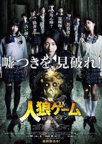 ドラマ「人狼ゲーム ロストエデン」第二弾ポスター