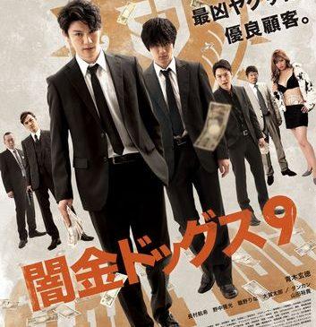 映画『闇金ドッグス9』ポスタービジュアル