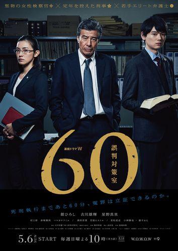 60誤判対策室_B2_0228fin