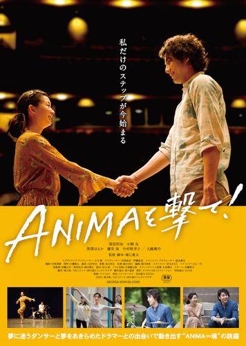 anima_poster_S