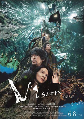 ※4月26日(木)AM10時解禁_『Vision』メインビジュアル_vision_main_b1-01