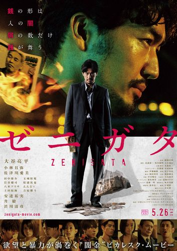 映画『ゼニガタ』ポスタービジュアル