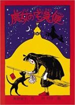 魔女の宅急便書影クレジット表記:【角野栄子 「魔女の宅急便」福音館書店刊】