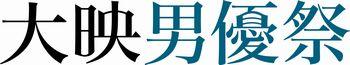 DAFFmen_logo_yoko