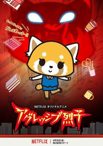 Netflixオリジナルアニメ「アグレッシブ烈子」_メインビジュアル