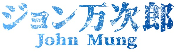 johnmung_logo